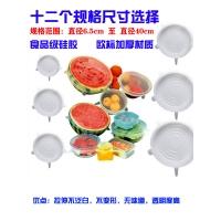 硅胶保鲜盖 碗盖微波炉加热盖冷冻保鲜盖硅胶食品盖 食品级矽胶盖