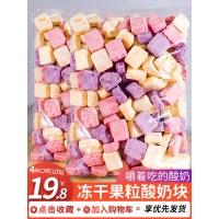 冻干酸奶果粒块酸奶块固体干吃水果干草莓干网红儿童小吃零食500g