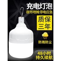 充电式LED灯泡家用可移动夜市灯摆摊摆地摊照明超亮无线停电应急